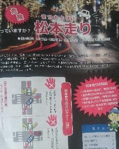 """カネヤマ果樹園 雑記帳<三代目のブログ> - 1422.""""松本走り""""と横断歩道 ..."""