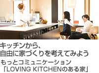 loving kitchenのある家
